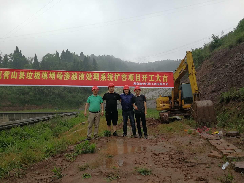营山县城市生活垃圾处理扩容工程