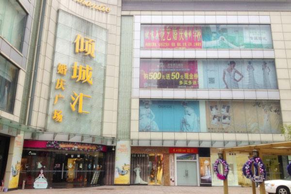 广州·倾城汇