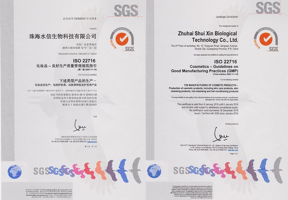 水信ISO22716認證