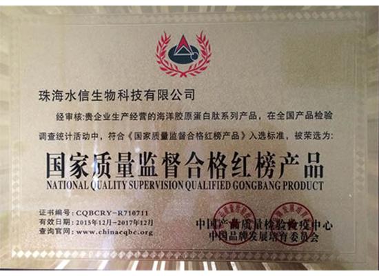 国家质量监督合格红榜产品