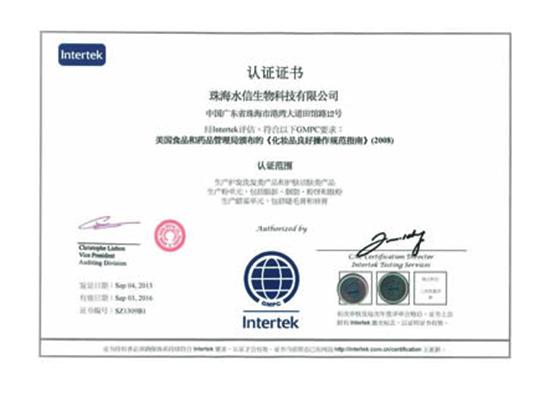美国食品和药品管理局认证书
