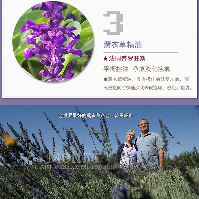 Lavender essence toner