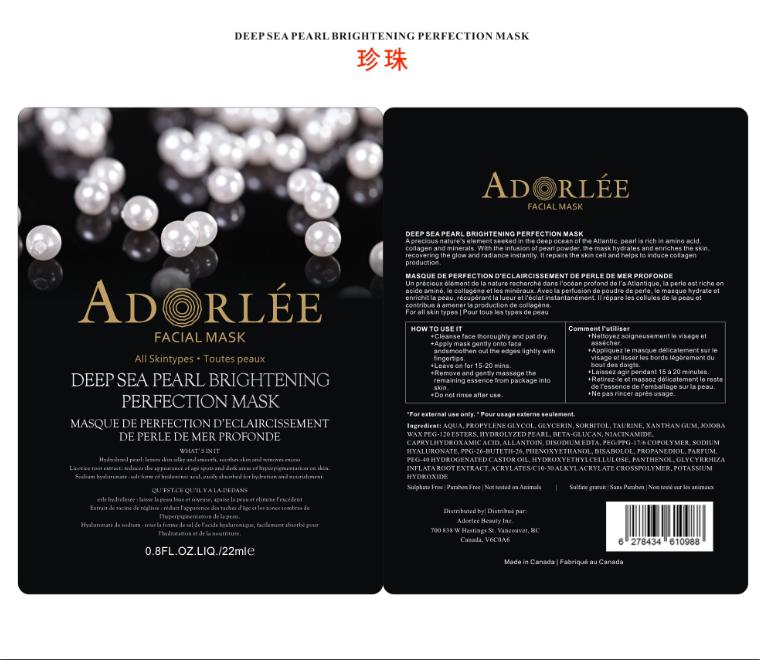 ADRLEE面膜代加工案例<br>ADRLEE與水信生物簽訂面膜代加工合同