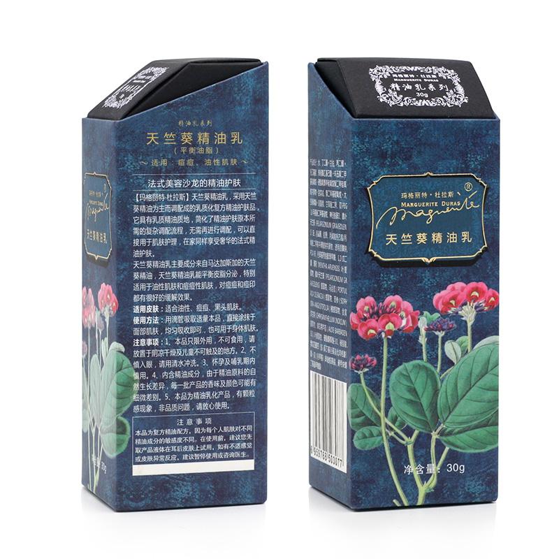 天竺葵精油乳