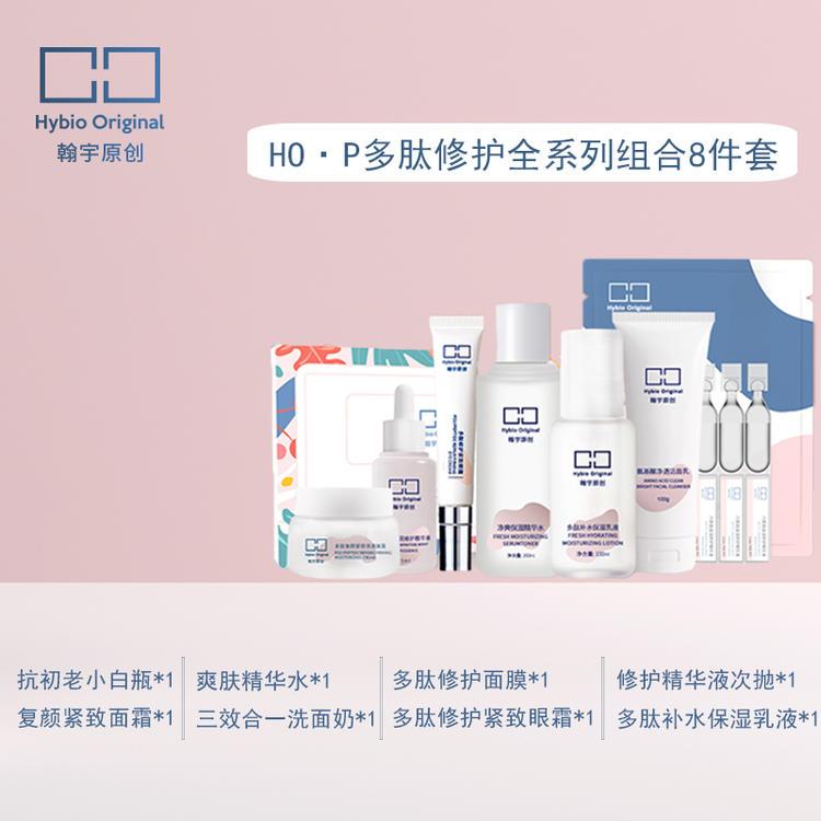 多肽化妆品生产