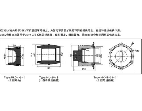 35kV-I-型側面母線系統