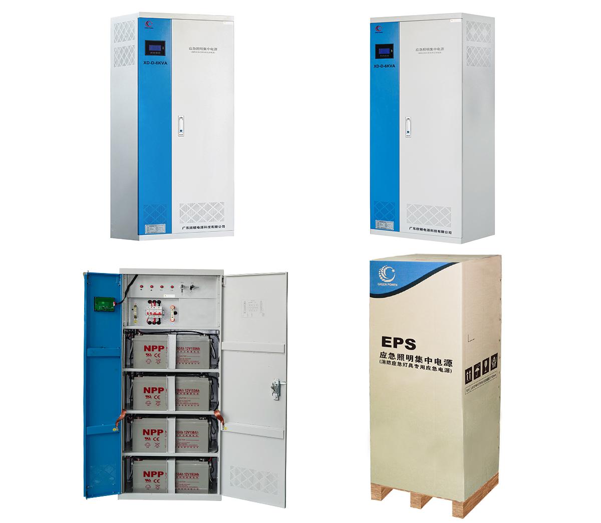 EPS应急照明集中电源