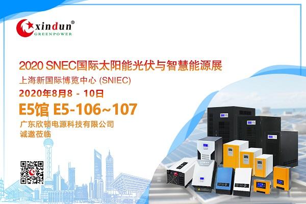 2020上海光伏展邀请函-欣顿电源
