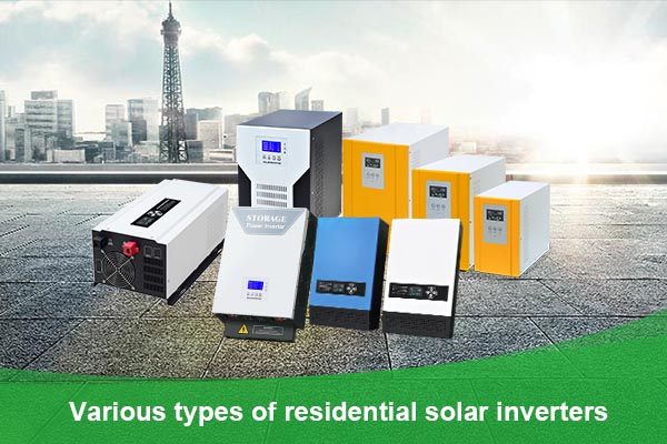家用太阳能逆变器的类型