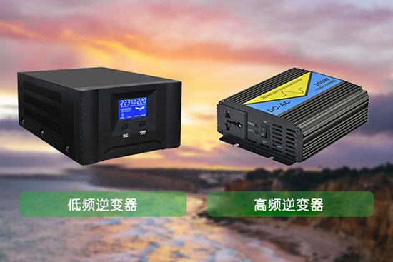 12v-220v-500w应选择低频逆变器还是高频逆变器