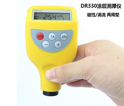 DR330两用涂层测厚仪(旧款停产)