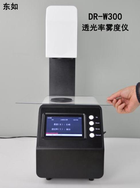 DR-W300透光率雾度测试仪