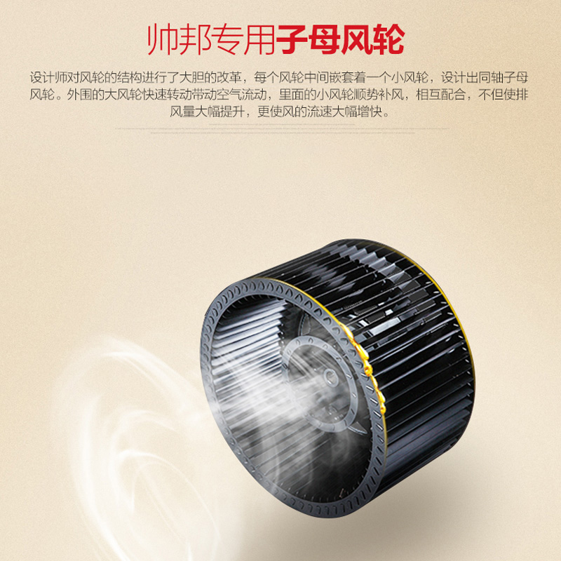 V999大吸力烟机