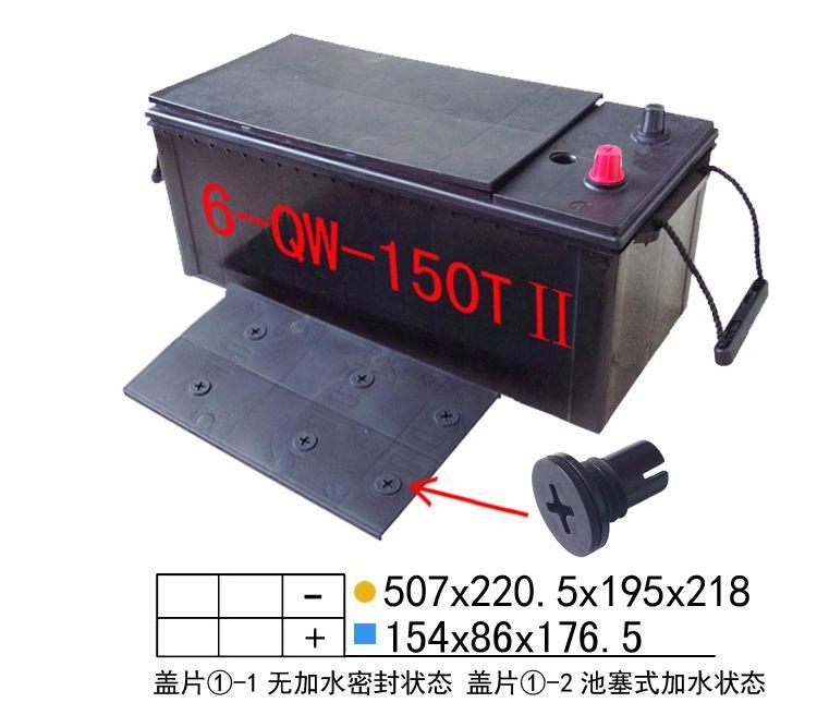 6-QW-150TII