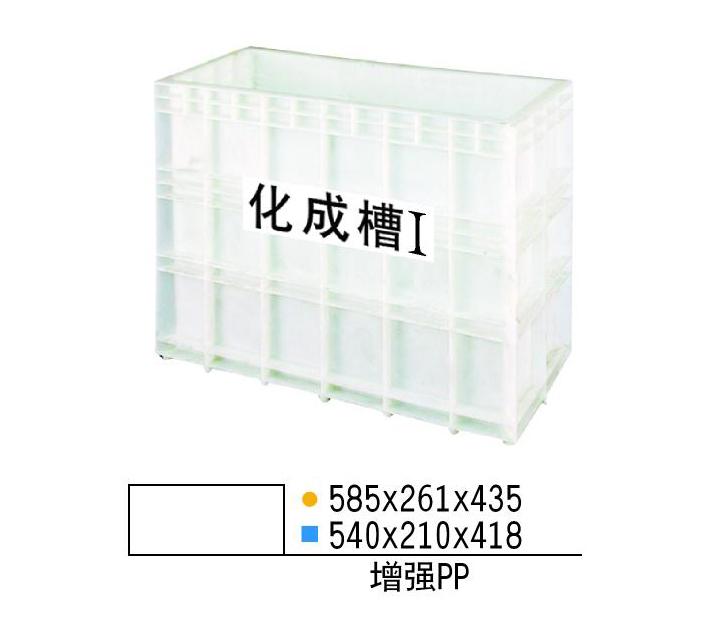 蓄电池配件系列-化成槽I