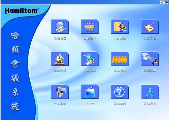 无线表决管理软件:HX-A29