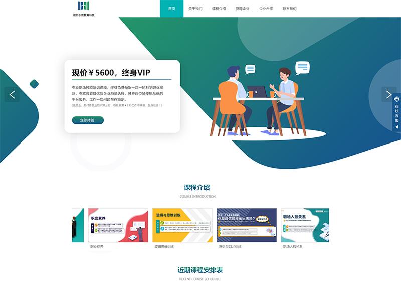 湖南湘和永晟教育科技有限公司