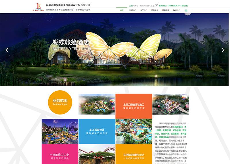 深圳市朗瑞旅游景观规划设计院有限公司