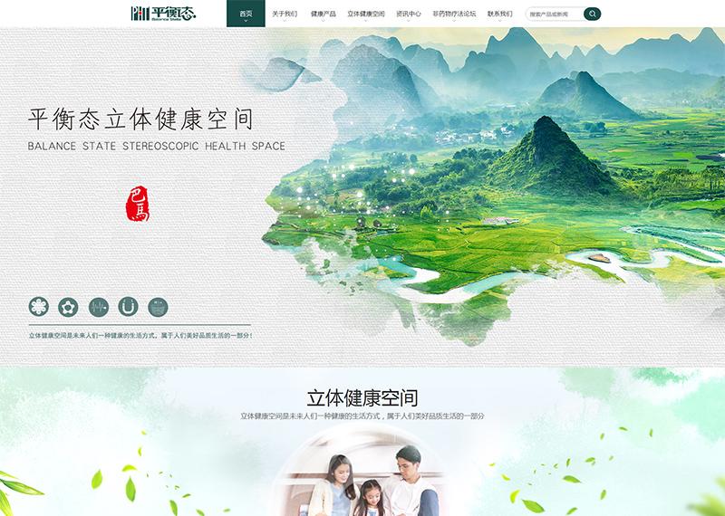 广州平衡态健康产业科技有限公司