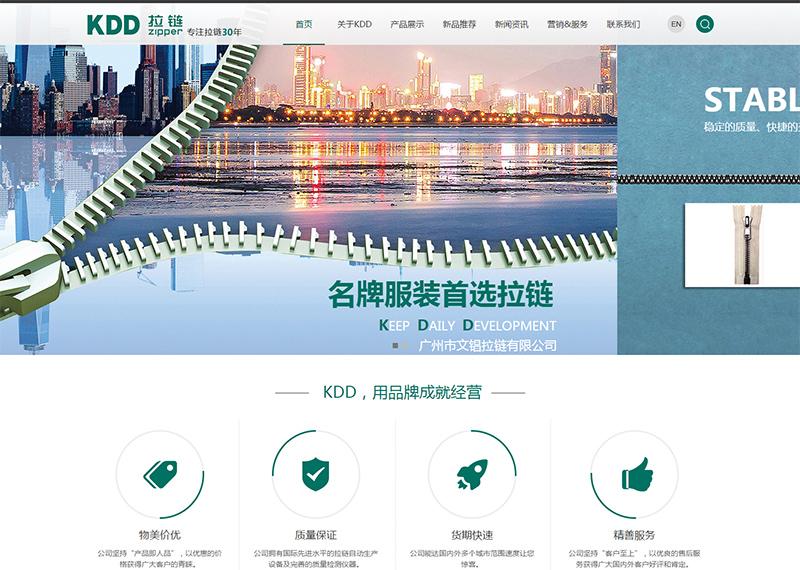 广州市文锠拉链有限公司