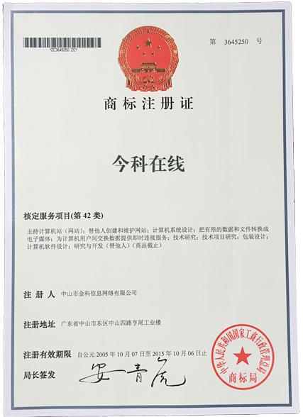 2005年今科在线商标注册证