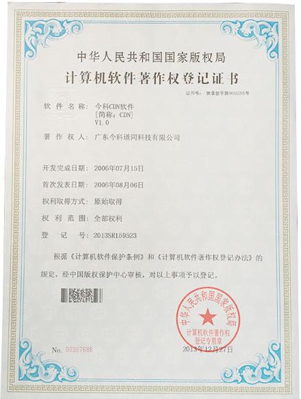 2006年计算机软件著作权登记证书