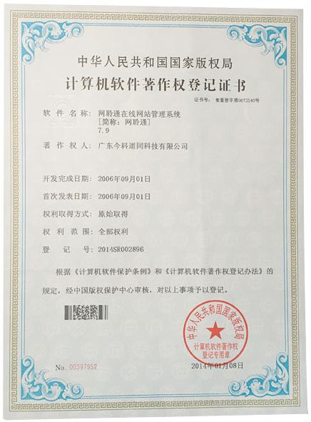 2006年计算机软件著作权登记证书 (2)