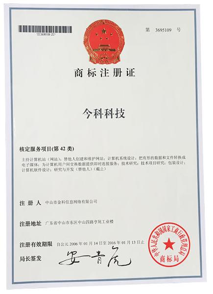 2006年商标注册证