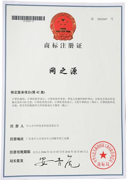 2006年网之源商标注册证