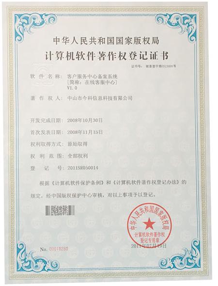 2008年计算机软件著作权登记证书