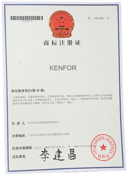 2009年KENFOR商标注册证