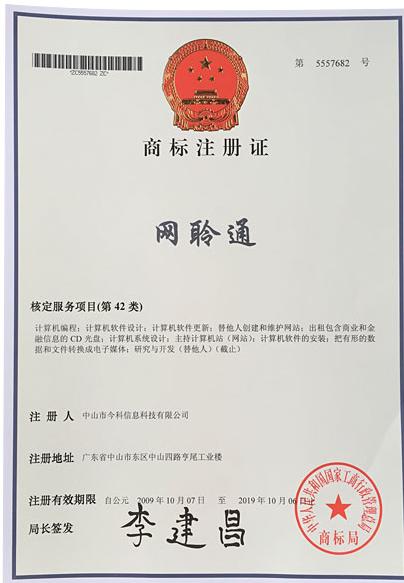 2009年网聆通商标注册证