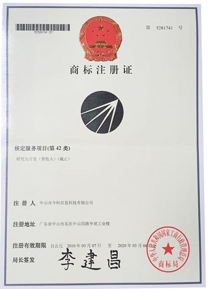 2010年商标注册证
