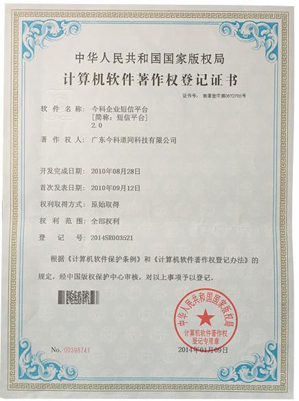 2010年计算机软件著作权登记证书