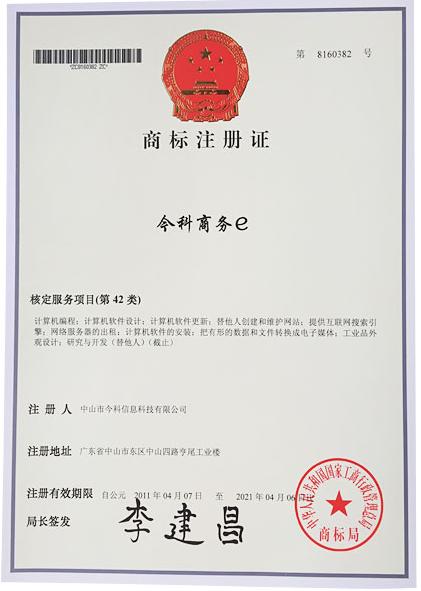 2011年今科商务E商标注册证