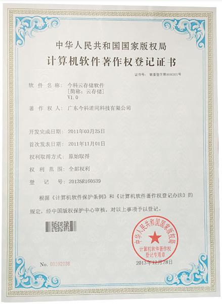 2011年计算机软件著作权登记证书