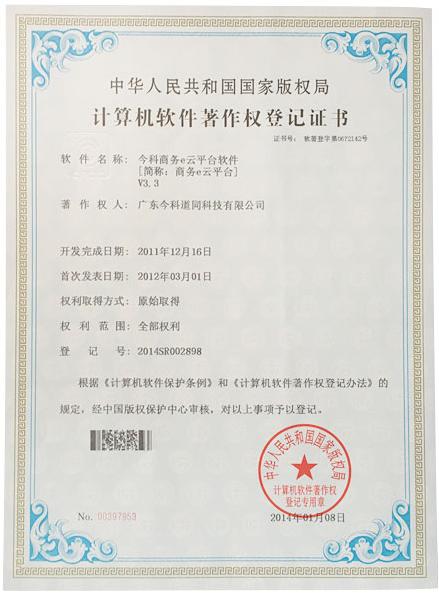 2012年计算机软件著作权登记证书 (2)