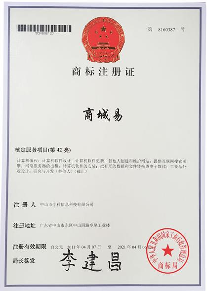 2011年商城易商标注册证