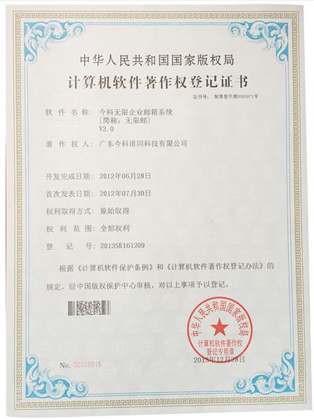 2012年计算机软件著作权登记证书