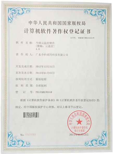 2012年计算机软件著作权登记证书 (3)
