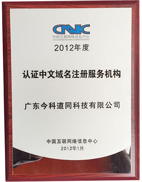 2012年认证中文域名注册服务机构