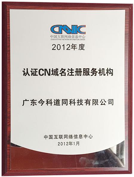 2012年认证CN域名注册机构