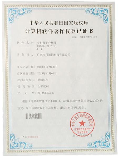 2013年计算机软件著作权登记证书 (2)