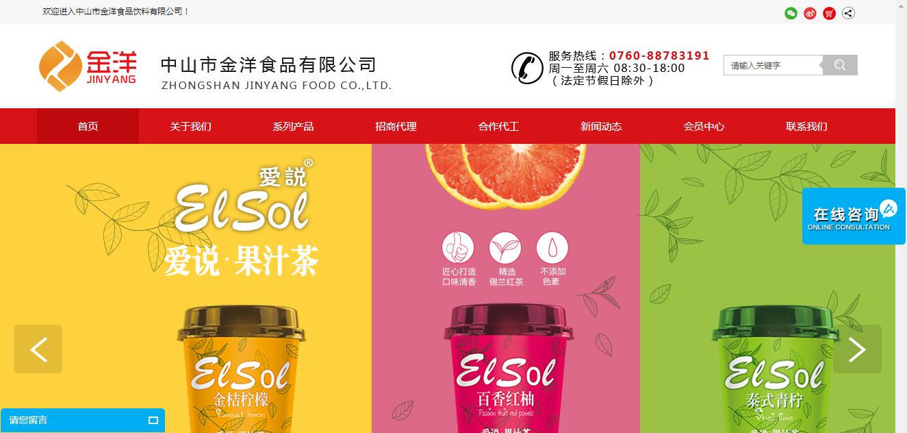中山市金洋食品饮料有限公司