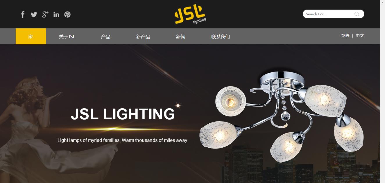 中山JSL照明有限公司