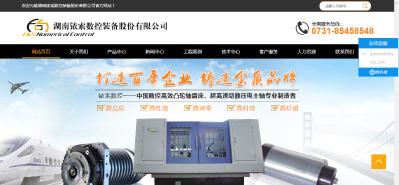 湖南铱索数控装备股份有限公司