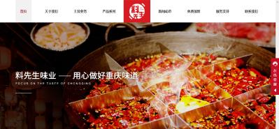 重庆料先生调味品有限公司