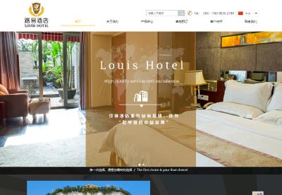 广东路易酒店投资管理有限公司