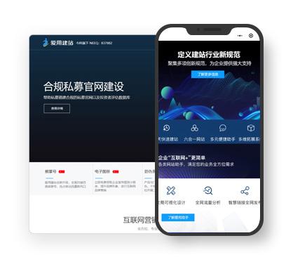 惠州建站|惠州网站加盟|惠州网站运营|一站式建站平台—今科建站