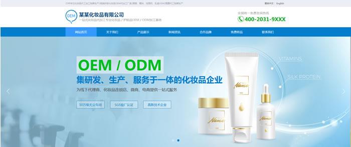 化妆品网站模板T10166.jpg